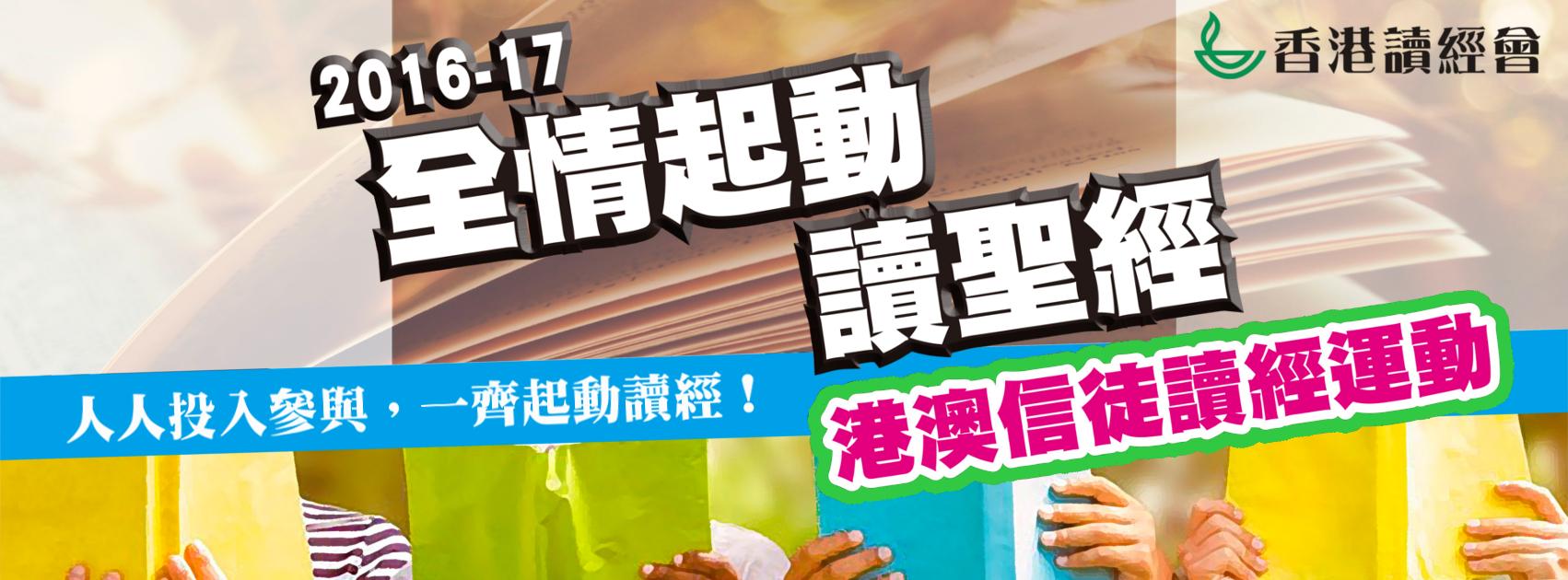 16-17全情起動讀聖經港澳信徒讀經運動