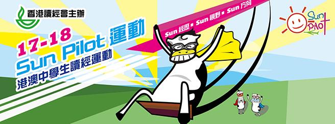 17-18 Sun Pilot 港澳中學生讀經運動