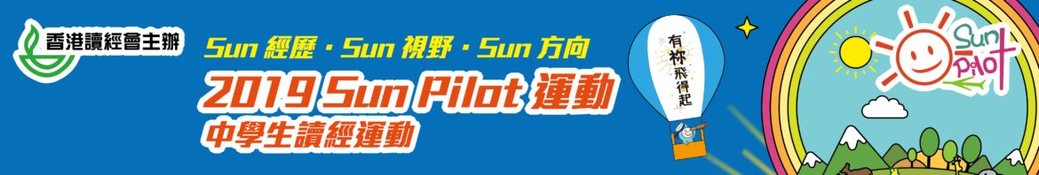 cropped-2019banner_with_logo_for_homepage.png